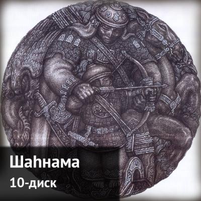 Шаһнама. 10-диск