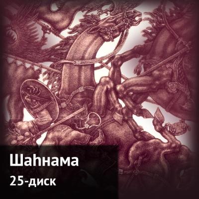 Шаһнама. 25-диск