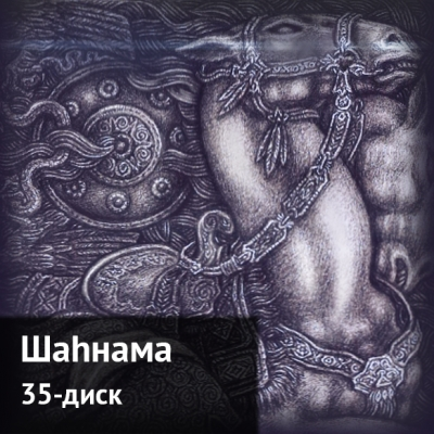 Шаһнама. 35-диск