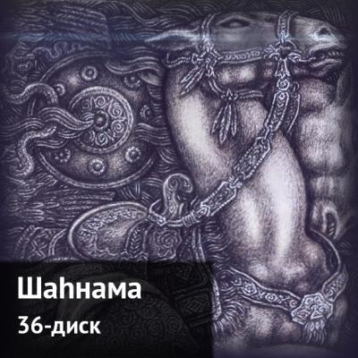 Шаһнама. 36-диск