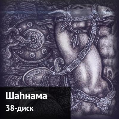 Шаһнама. 38-диск