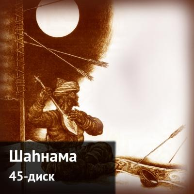 Шаһнама. 45-диск
