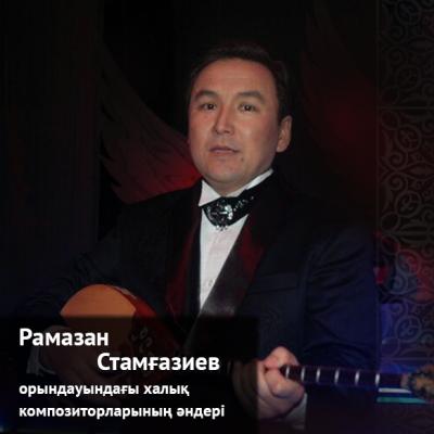 Рамазан Стамғазиевтің орындауындағы халық композиторларының әндері