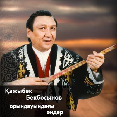 Қажыбек Бекбосыновтың орындауындағы әндер