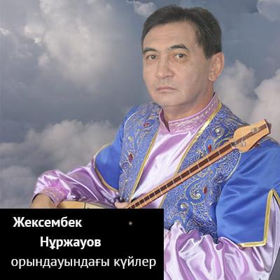 Жексембек Нұржауовтың орындауындағы күйлер
