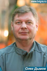 Олег Дымов