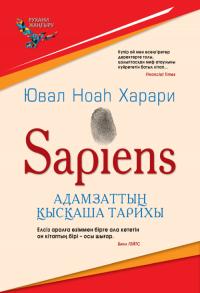Sapiens: Адамзаттың қысқаша тарихы