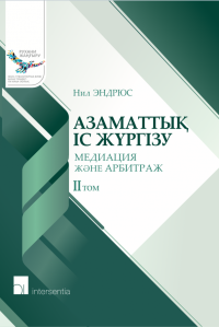 Азаматтық іс жүргізу: Арбитраж және медиация, ІІ том