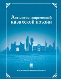 Антология современной казахской поэзии