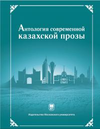 Антология современной казахской прозы