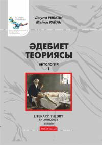 Әдебиет теориясы: Антология. 1-том