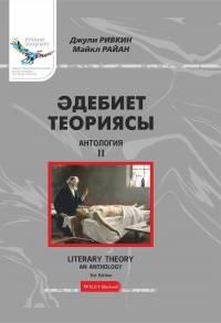 Әдебиет теориясы: Антология. 2-том