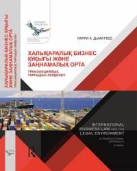 Халықаралық бизнес құқығы және заңнамалық орта: Транзакциялық тұрғыдан зерделеу