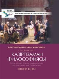Батыс философиясының жаңа тарихы. 4-том. Қазіргі заман философиясы