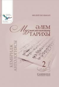 Әлем музыкасының тарихы, 2-бөлім