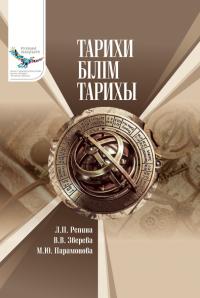 Тарихи білім тарихы