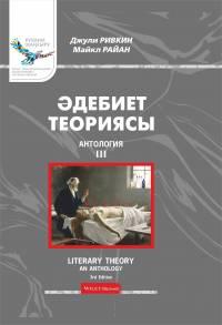 Әдебиет теориясы: Антология. 3-том