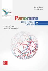 Panorama: Дүниежүзі тарихы, 2-кітап
