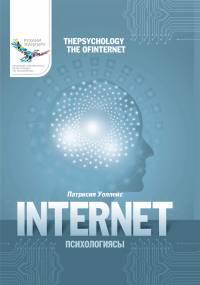 Интернет психологиясы
