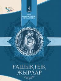 Дала фольклорының антологиясы, 4-том