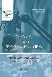 Медиа және журналистика: теория мен практикаға жаңа көзқарас