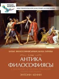 Батыс философиясының жаңа тарихы. 1-том. Антика философиясы