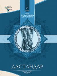 Дала фольклорының антологиясы, 5-том
