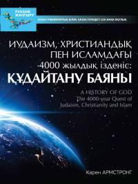 Иудаизм, христиандық пен исламдағы 4000 жылдық ізденіс: Құдайтану баяны