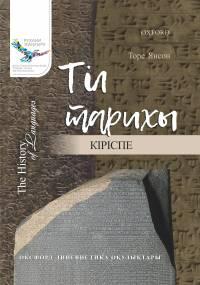 Тіл тарихы: Кіріспе