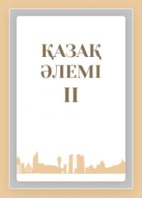 Қазақ әлемі 2-том