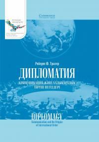 Дипломатия: Коммуникация және халықаралық тәртіп негіздері