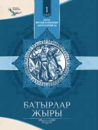 Дала фольклорының антологиясы, 1-том