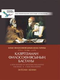 Батыс философиясының жаңа тарихы. 3-том. Қазіргі заман философиясының бастауы