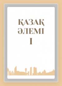 Қазақ әлемі 1-том