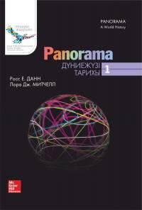 Panorama: Дүниежүзі тарихы, 1-кітап