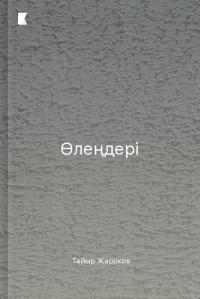 Тайыр Жароков өлеңдері