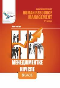 HR-менеджментке кіріспе